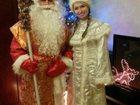 Новое изображение Разное Дед Мороз и Снегурочка 26753939 в Зеленограде