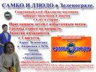Фотография в Спорт  Спортивный инвентарь Самбо и дзюдо в Зеленограде. Набор 2015/16г. в Зеленограде 3400