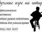 Скачать изображение  Обучение,уроки игры на гитаре в Зеленограде 33690356 в Зеленограде
