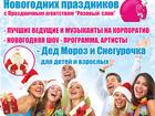 Свежее изображение Организация праздников Поздравление от Деда Мороза и Снегурочки в Зеленограде 37535649 в Зеленограде