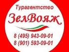 Просмотреть foto  Турагентство ЗелВояж г, Зеленоград 37728015 в Зеленограде
