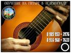 Смотреть фото Преподаватели, учителя и воспитатели Индивидуальное обучение игре на гитаре в Зеленограде и области, 74606380 в Зеленограде