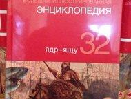 продаю детскую иллюстрированную энциклопедию АиФ в 32 томах состояние новое-1500