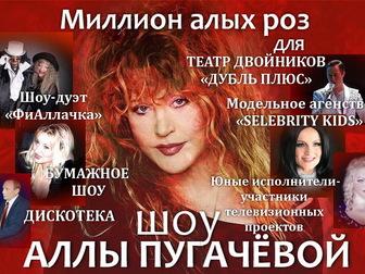 Скачать бесплатно foto  МИЛЛИОН АЛЫХ РОЗ для Аллы Пугачёвой ШОУ 69189651 в Москве