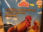 Уникальное foto Корм для животных Добавка БВМФ к корму для птицы «4 в 1» 56451147 в Железнодорожном