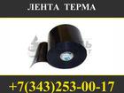 Скачать фото Строительные материалы Лента Терма, термоусаживающая лента терма ст 69082460 в Железногорске