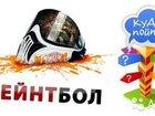 Уникальное изображение Спортивные клубы, федерации Пейнтбольный клуб Легион 32790651 в Златоусте