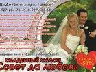 Новое фото Свадебные платья Свадебный салон Совет да любовь, г, Ахтубинск, ТЦ Детский мир 33104786 в Знаменске